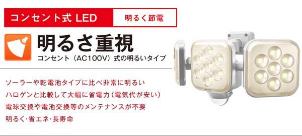 コンセント式LEDシリーズ