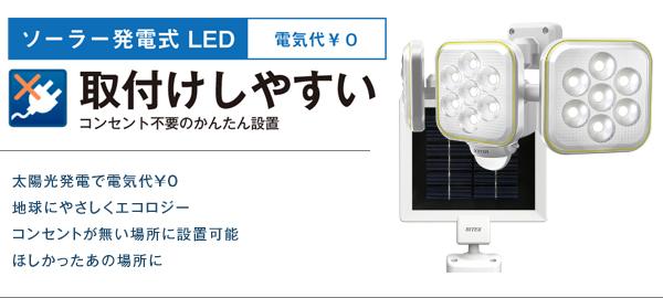 ソーラー発電式LEDシリーズ