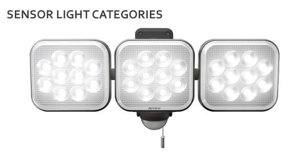 センサーライトカテゴリー